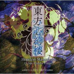 東方心綺楼 〜 Hopeless Masquerade.|o-trap