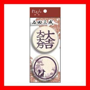 れもん(歴紋) 戦国武将ダブル缶バッジセット 03 石田三成|o-trap