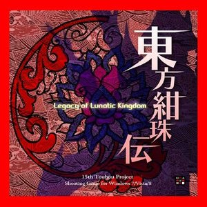 東方紺珠伝 〜 Legacy of Lunatic Kingdom.|o-trap