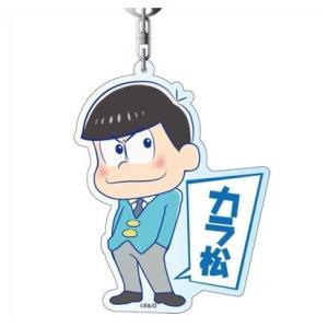 おそ松さん デカキーホルダー カラ松|o-trap