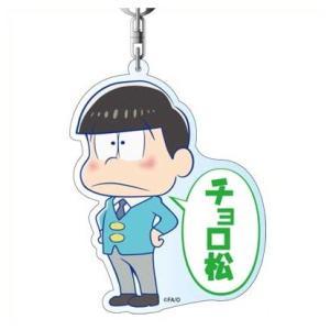 おそ松さん デカキーホルダー チョロ松|o-trap