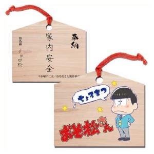 おそ松さん ミニ絵馬ストラップ デザイン03 チョロ松|o-trap