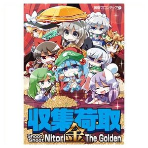 収集荷取・金 -Shoot Shoot Nitori The Golden-|o-trap
