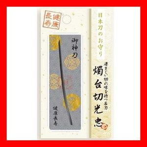 日本刀のお守り 御神刀 燭台切光忠 健康長寿 o-trap