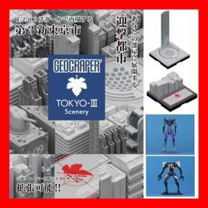 ジオクレイパー TOKYO-III シーナリー 1BOX【予約 再販 9月下旬 発売予定】|o-trap