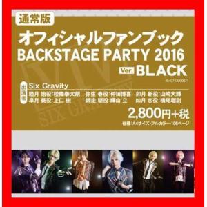 ツキステ。 オフィシャルファンブック BACKSTAGE PARTY 2016 Ver.BLACK 通常版|o-trap