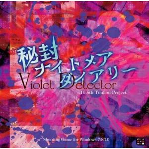 秘封ナイトメアダイアリー 〜 Violet Detector.|o-trap