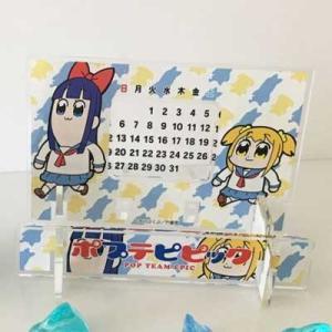 ポプテピピック アクリルカレンダー【予約 10/未定 発売予定】 o-trap