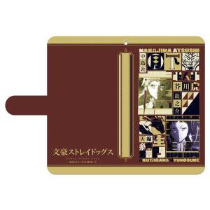 文豪ストレイドッグス DEAD APPLE 手帳型スマートフォンケース 中島敦・芥川龍之介 o-trap