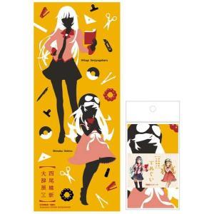 メール便対応商品   「西尾維新大辞展」より、物語シリーズのキービジュアルをデザインに落とし込んだ、...