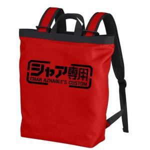 機動戦士ガンダム 2wayバックパック シャア専用 RED【予約 再販 11月上旬 発売予定】|o-trap