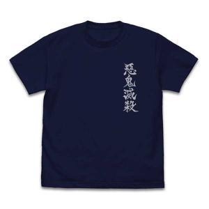 鬼滅の刃 Tシャツ 悪鬼滅殺 柱 NAVY-XL【予約 12/下 発売予定】|o-trap