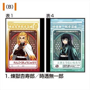 鬼滅の刃 ミニ学習帳セット B【予約 10/下 発売予定】 o-trap 02