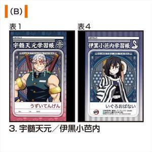 鬼滅の刃 ミニ学習帳セット B【予約 10/下 発売予定】 o-trap 04