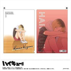 ハイキュー!! クリアファイル E 孤爪研磨(クールダウン)【予約 02/中 発売予定】|o-trap