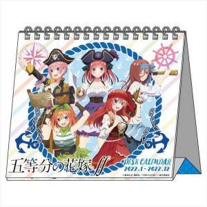 五等分の花嫁∬ パイレーツアート デスクカレンダー o-trap