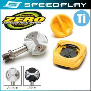 スピードプレイ ゼロ ペダル(チタンシャフトペダル)/ZERO Pedal ロード用ペダル(SPEEDPLAY)|o-trick