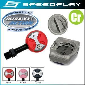 スピードプレイ ウルトラ ライトアクション(クロモリシャフトペダル)/ULTRA LIGHT ACTION ロード用ペダル(SPEEDPLAY)|o-trick