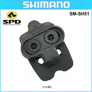 SHIMANO(シマノ) SM-SH51 クリートセット