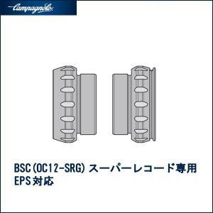 Campagnolo カンパニョーロ SUPER RECORD スーパーレコード BBカップ (EPS対応) BSC(OC12-SRG)スーパーレコード専用|o-trick