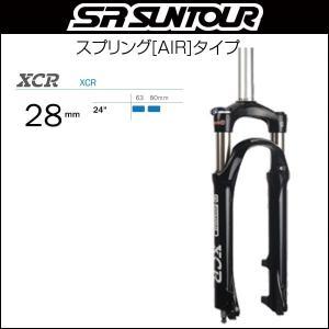 SRSUNTOUR(エスアールサンツアー)XCR AIR(フロントフォーク)|o-trick
