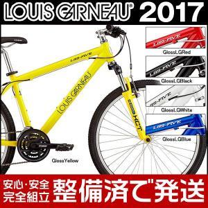 ルイガノ 2017年モデル FIVE(ファイブ) クロスバイク LOUIS GARNEAU 自転車