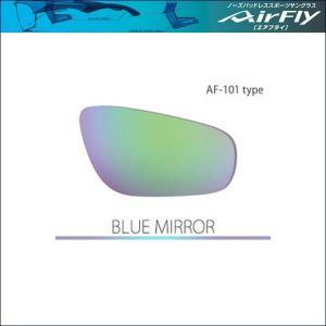 AirFly(エアフライ) AF-101 スペアレンズ ブルーミラー o-trick