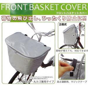 asahi アサヒ CBAフロントバスケットカバー(SL)|o-trick