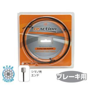 ASHIMA(アシマ) リアクション ブレーキ インナーケーブル ロード/ シマノ用/ReAction Brake Inner Cable (for Road/SHIMANO)(ブレーキ用)(ロードバイク用) o-trick