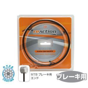 ASHIMA(アシマ) リアクション ブレーキ インナーケーブル MTB 用/ReAction Brake Inner Cable (for MTB)(ブレーキ用) o-trick