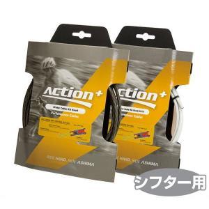 ASHIMA(アシマ) アクションプラス シフターケーブルキット/Action+ Shifter Cable Kit(シフター用)(シマノ・カンパニョーロ両エンド対応) o-trick