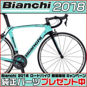 Bianchi(ビアンキ) 2018年モデル OLTRE X...
