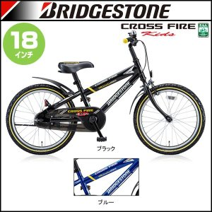 BRIDGESTONE(ブリヂストン) キッズバイク クロスファイヤーキッズ CK18(タイヤサイズ:18×1.75)(男の子用)(自転車)(子供車)(クロスファイヤーキッズ)|o-trick