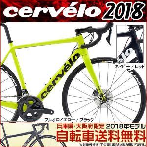 CERVELO(サーベロ) 2018年モデル R3 Disc Ultegra Di2 R8070 ロードバイク ROAD サーヴェロ