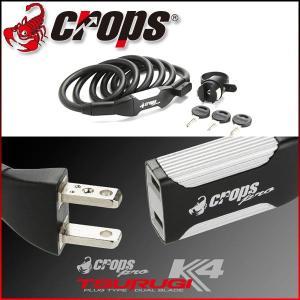 CROPS クロップス K4 RYDEEN ライディーン 10x180cm ワイヤーロック (CP-K4/ブラケット付き) o-trick