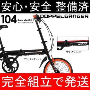 ドッペルギャンガー フォールディングバイク 104 折りたたみ自転車 DOPPELGANGER 当店で完全組立!|o-trick