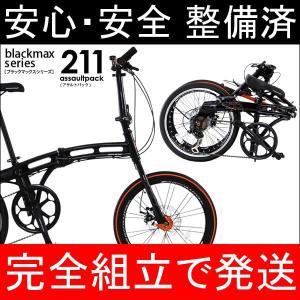 ドッペルギャンガー フォールディングバイク 211 折りたたみ自転車 DOPPELGANGER 当店で完全組立!|o-trick