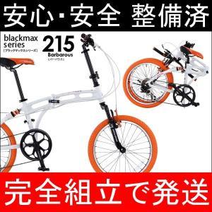 ドッペルギャンガー フォールディングバイク 215-DP 折りたたみ自転車 DOPPELGANGER 当店で完全組立!|o-trick
