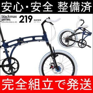 ドッペルギャンガー フォールディングバイク 219 折りたたみ自転車 DOPPELGANGER 当店で完全組立!|o-trick