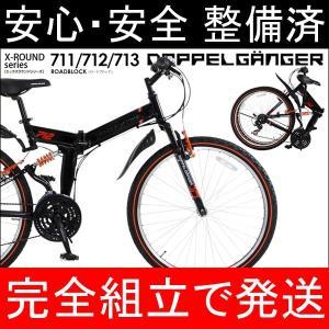 ドッペルギャンガー フォールディングバイク 712 折りたたみ自転車 DOPPELGANGER 当店で完全組立!|o-trick