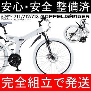 ドッペルギャンガー フォールディングバイク 713 折りたたみ自転車 DOPPELGANGER 当店で完全組立!|o-trick