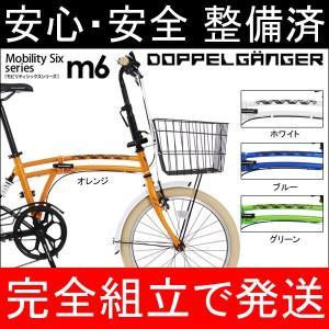 ドッペルギャンガー フォールディングバイク M6 折りたたみ自転車 DOPPELGANGER 当店で完全組立!|o-trick