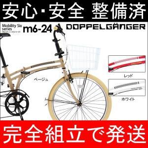 ドッペルギャンガー フォールディングバイク M6-24 折りたたみ自転車 DOPPELGANGER 当店で完全組立!|o-trick