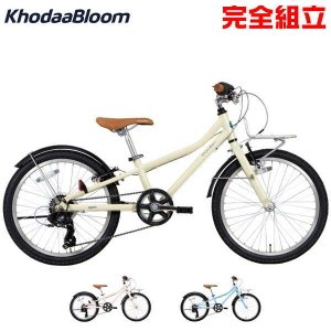 KhodaaBloom(コーダーブルーム) 2018年モデル asson J20(アッソン J20) ジュニアバイク 子供用自転車|o-trick