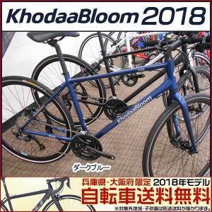 KhodaaBloom(コーダーブルーム) 2018年モデル...