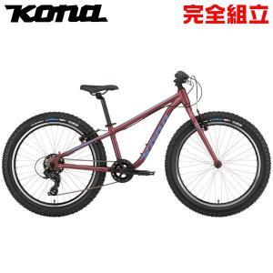 KONA(コナ) 2016年モデル フラ/HULA(24インチ)(ジュニアバイク/子供車)