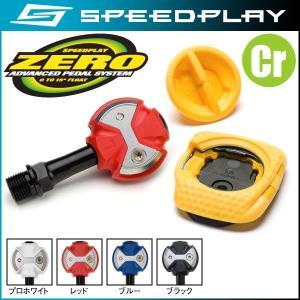 スピードプレイ ゼロ ペダル(クロモリシャフトペダル)/ZERO Pedal ロード用ペダル(SPEEDPLAY)|o-trick