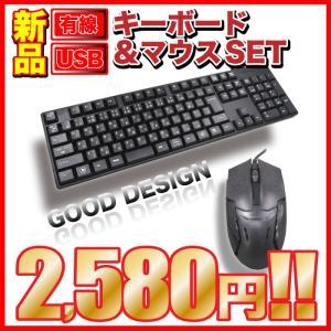 新品キーボード・マウスセット windows 10、windows 7、windows vista、windows XP、windows 2000等対応 高品質 2点セット 日本語レイアウト USB接続