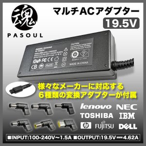 PSE登録済 ノートパソコン マルチ ACアダプター PASOUL 富士通 東芝 NEC HP DELL Lenovo 多機種対応