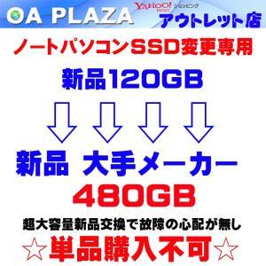 ssd SSD交換増量  内蔵用新品120GB→480GB ★単品購入不可★オプション|oa-plaza